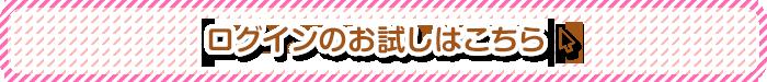 login_banner